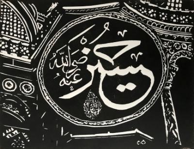 Hagia Sophia Calligraphy